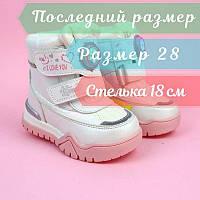 Термо білі черевики для дівчинки тм Тому.м розмір 23,24,25,26,27,28, фото 1