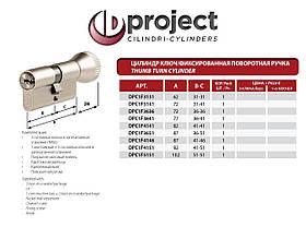 Цилиндр MOTTURA Project DPC1F3646 S3, фото 2