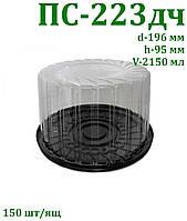 Блістерна одноразова упаковка для тортів ПС-223 дч(0,5 кг) 150шт/ящ