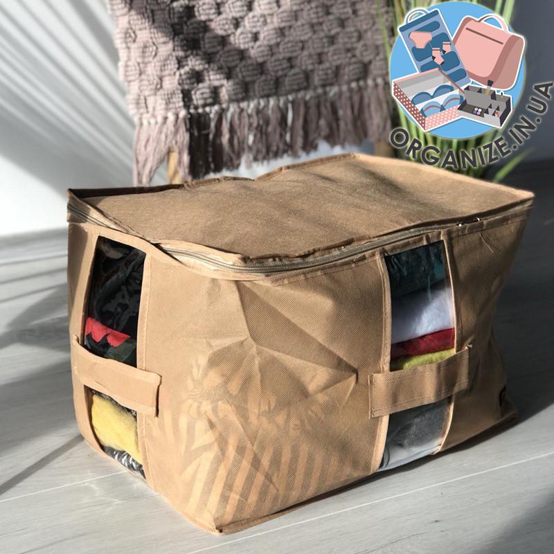 Большая сумка для хранения вещей XL (бежевый)