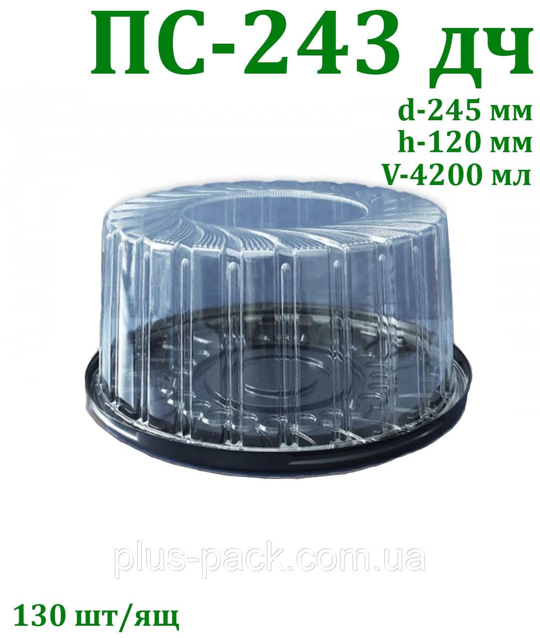 Одноразовая коробка для тортов ПС-243 дч (1 кг)