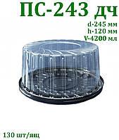 Одноразова коробка для тортів ПС-243 дч (1 кг) 130шт/ящ
