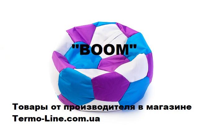 Кресло мяч «BOOM» 120см 3х-цветный(сине-фиолетовый)