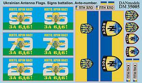 Флаги на антенну, батальонные знаки, авто номера. Украина АТО 2014-2015.1/35 DANMODELS DM35005