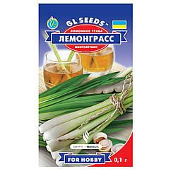 Лимонная трава Лемонграсс 0.1 г