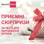 Дні народження бутиків ВEAUTY PROF