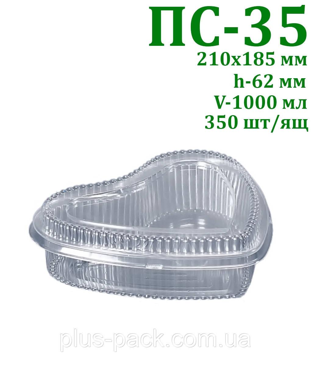 Одноразова Упаковка блістерна у формі серця ПС-35 Серце