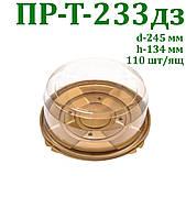 Одноразова коробка для тортів ПР-Т 233 дз, 110шт/ящ