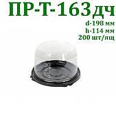 Одноразова коробка для тортів ПР-Т 163 дч, 200 шт/ящ
