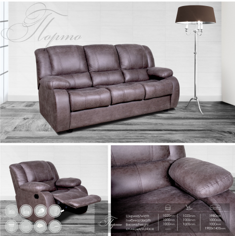 Комплект мягкой мебели Порто  реклайнер ( МКС )