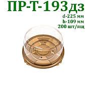 Одноразова коробка для тортів ПР-Т 193 дз, 200 шт/ящ