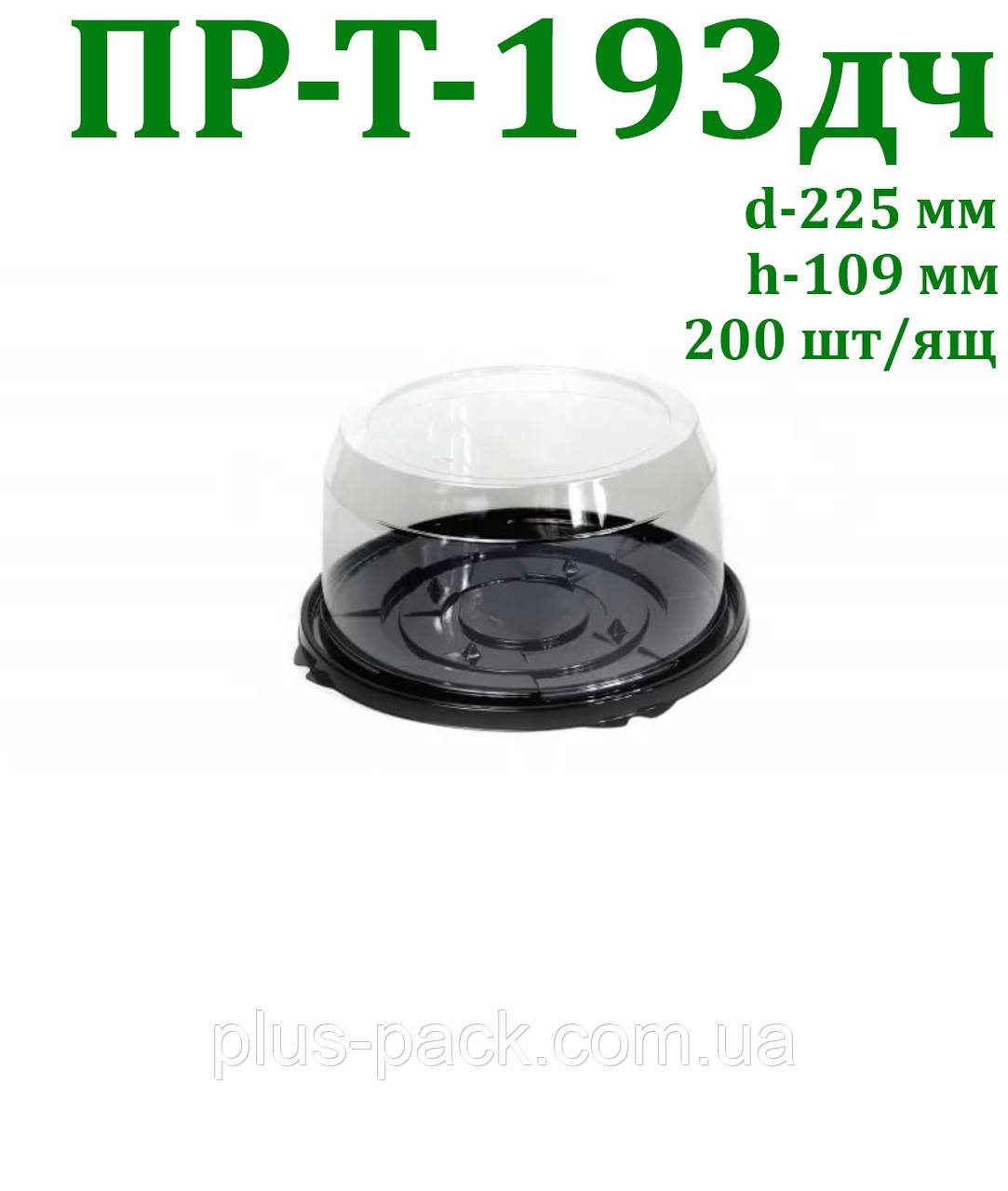 Одноразова коробка для тортів ПР-Т 193 дч, 200 шт/ящ