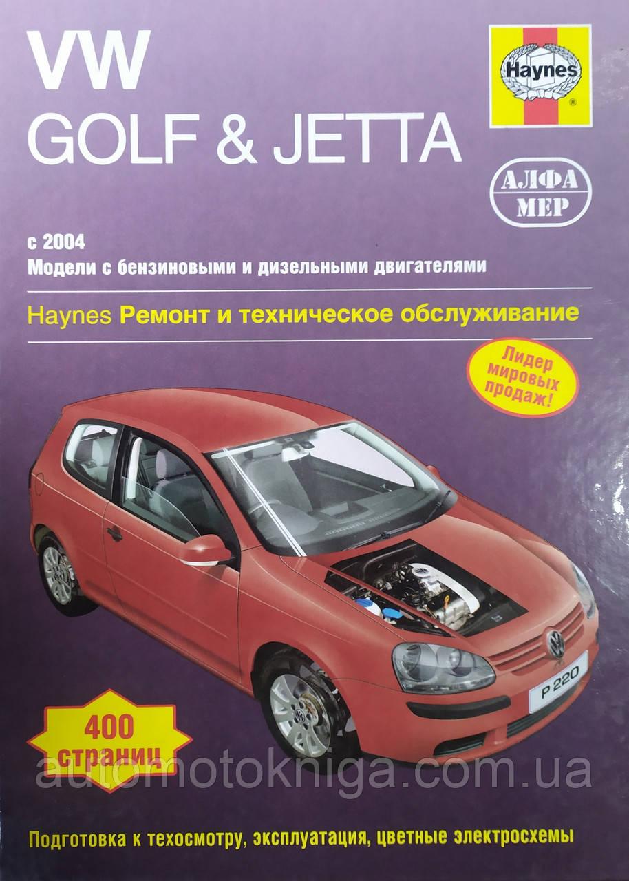 """VOLKSWAGEN GOLF V & JETTA   Модели с 2004 года  Руководство по ремонту и эксплуатации    """"HAYNES"""""""