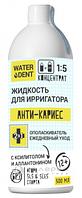 Жидкость для ирригатора+ополаскиватель Анти-кариес Teens (1:5), 500 мл