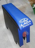 Подлокотник бар ВАЗ 2108 2109 21099 синий.