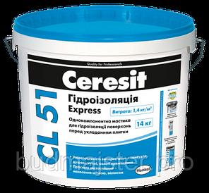 Гідроізоляційна однокомпонентна мастика Ceresit CL 51 Express 14 кг