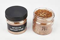 Пигмент перламутровый Бронза сатин 761 (5-25μm). Для мыла, маникюра, декора, смолы,бетона. 70 мл