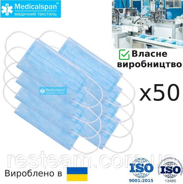 Маска защитная MEDICALSPAN 3сл. голубая 50шт/уп PRO