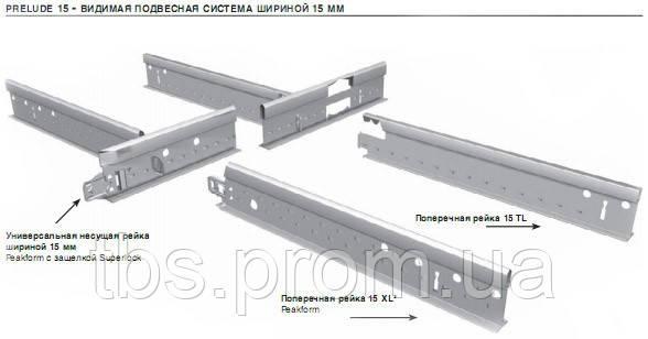 Подвесные системы Armstrong