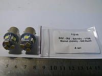 Светодиодная (LED) лампочка с цоколем 1156 - R5W