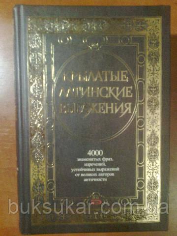 Цыбульник, Ю.С. Крылатые латинские выражения