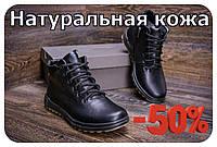 Кожаные мужские зимние ботинки Е-series New Line Кожаные мужские ботинки Харьковская обувь