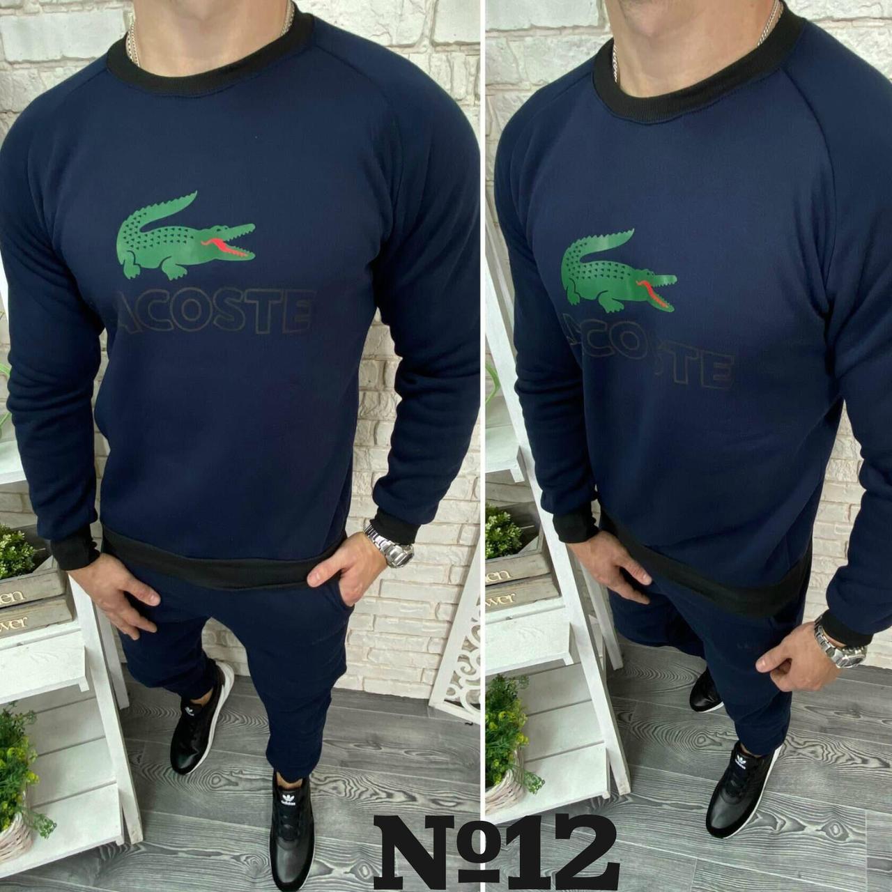 """Чоловічий спортивний костюм в стилі Lacoste , тканина """"Трикотаж трехнитка"""" на флісі 52, 54 розмір 52"""