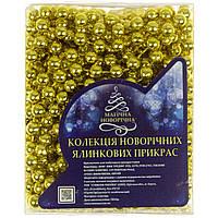 Намисто декор. 5ммх9м №8354 (золотисте)