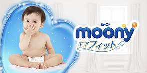 Детские подгузники MOONY премиум класса из Японии.