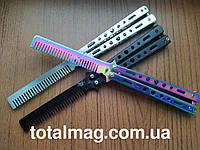 Нож бабочка тренировочный 3-х цветов расческа тупой(не острый) Benchmade