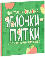 Яблочки-пятки. Стихи для самых маленьких. Анастасия Орлова (Твёрдый)
