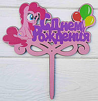 """Топпер детский цветной """"Пинки Пай"""". С днем рождения"""