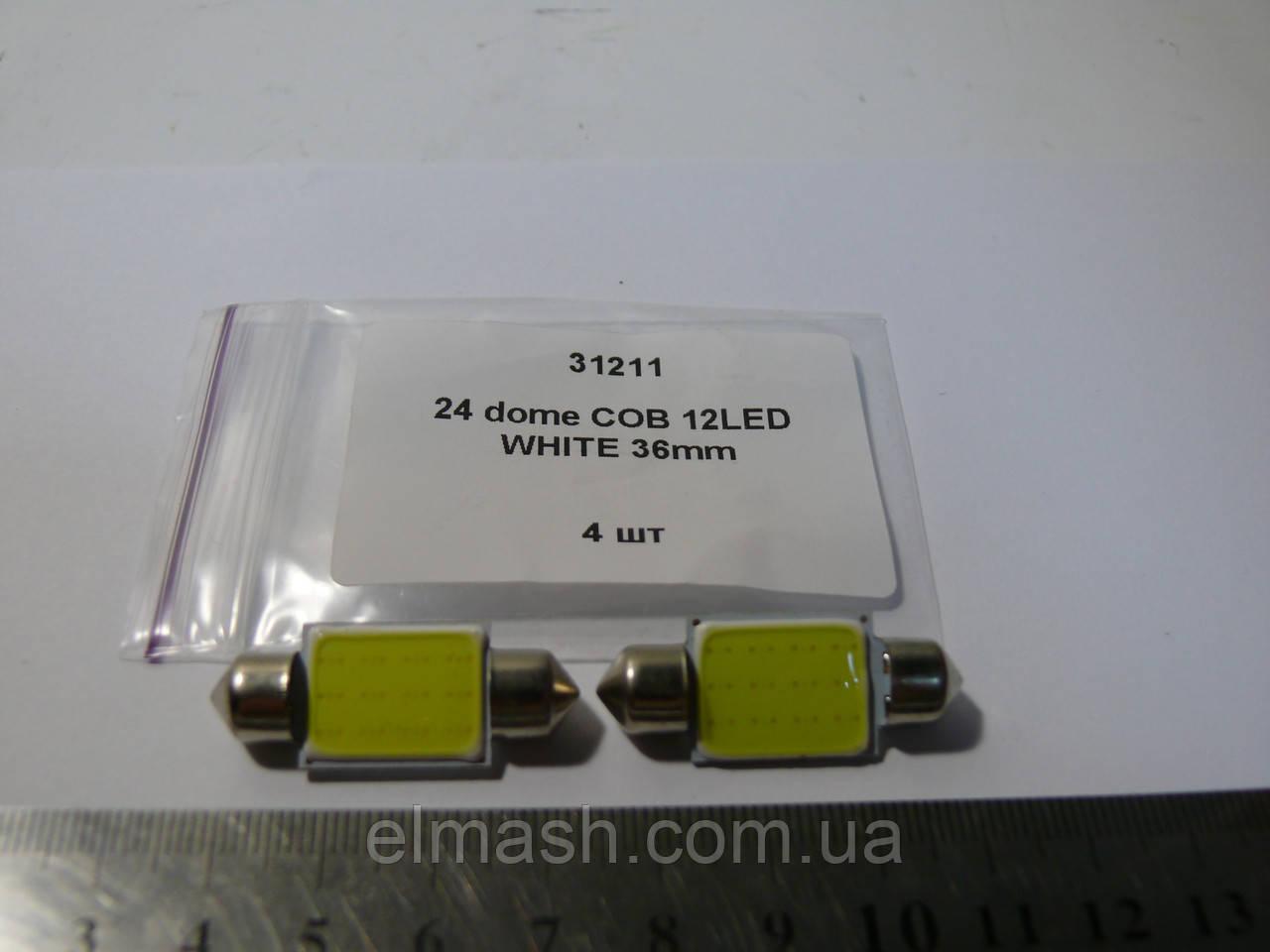 Светодиодная (LED) лампочка с цоколем C5W-C10W. код 31211