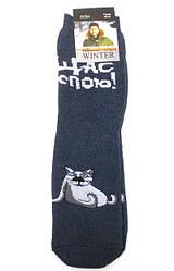 Шкарпетки чоловічі теплі махрові НОВОРІЧНІ розмір 40-44 сині