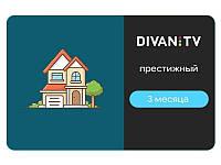 Тариф Престижний від DivanTV на 3 місяці