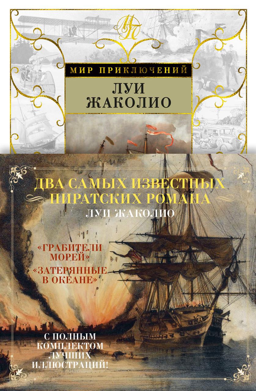Грабители морей. Затерянные в океане (сборник) Луи Жаколио