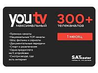 Тариф Максимальний від YouTV на 1 місяць