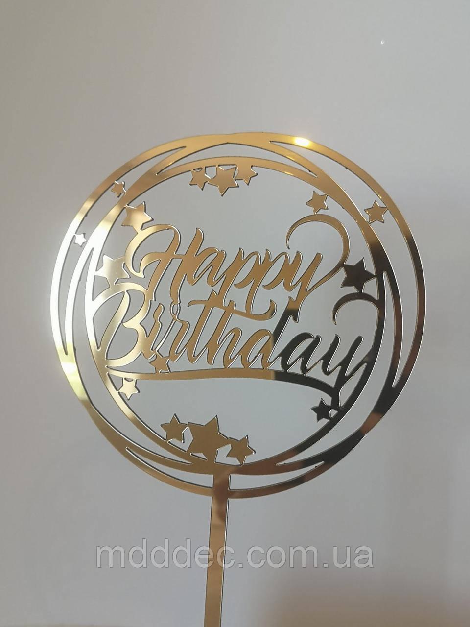 Топпер зеркальный золотой Happy Birthday
