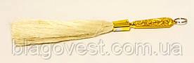 Кропило золочення 35см натуральний ворс №246-15
