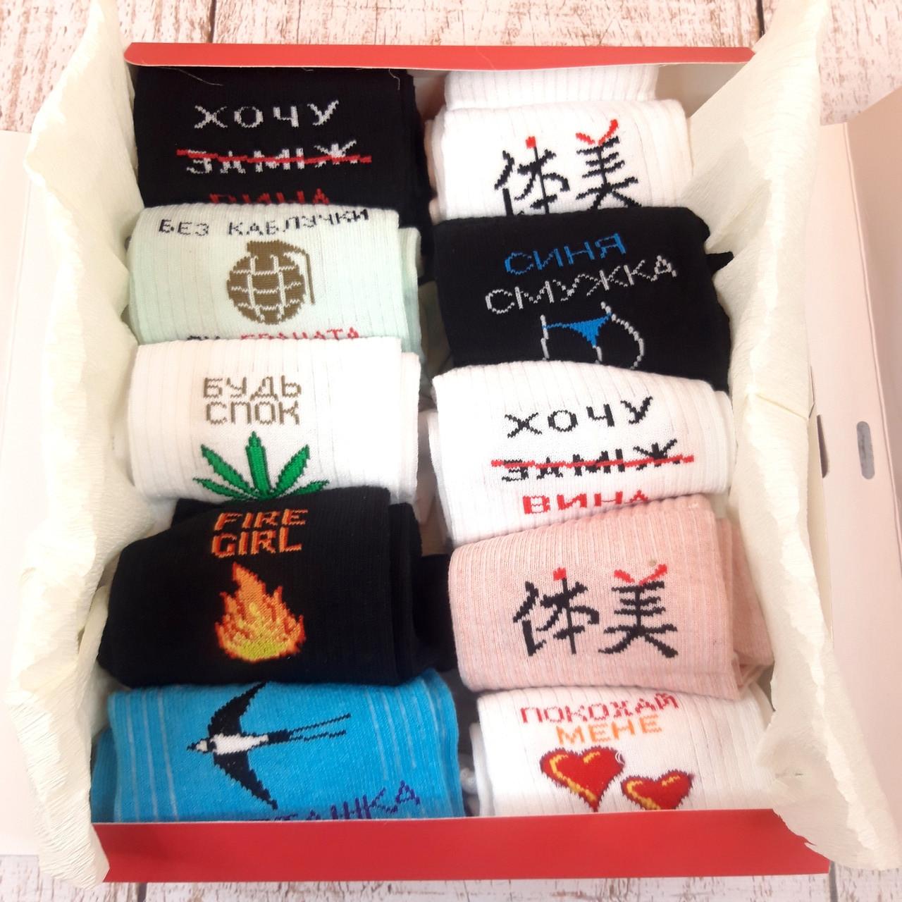 Набор носков подарочный девушки 10 пар любимой веселые с принтами оригинальный подарок девушке на 8 марта