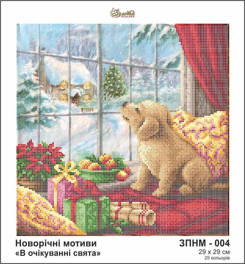"""Картина для вишивки бісером """"В очікуванні свята"""" (ЗПНМ-004)"""