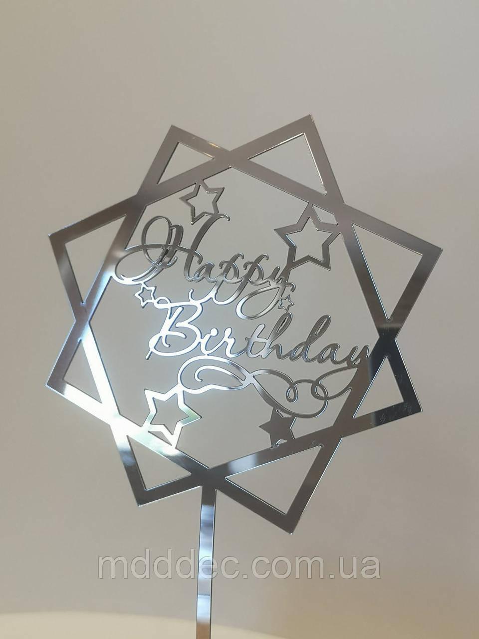 Топпер зеркальный серебро Happy Birthday