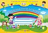 Альбом з малювання для дітей 5–6 років. Маленький художник.