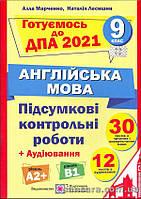ДПА2021. Англійська мова. 9 клас. Підсумкові контрольні роботи для ДПА