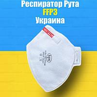 Респиратор FFP3 без клапана РУТА ФФП3 RUTA, многоразовая маска для лица медикам ОРИГИНАЛ