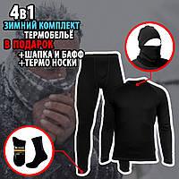 Зимнее ТЕРМОбельё