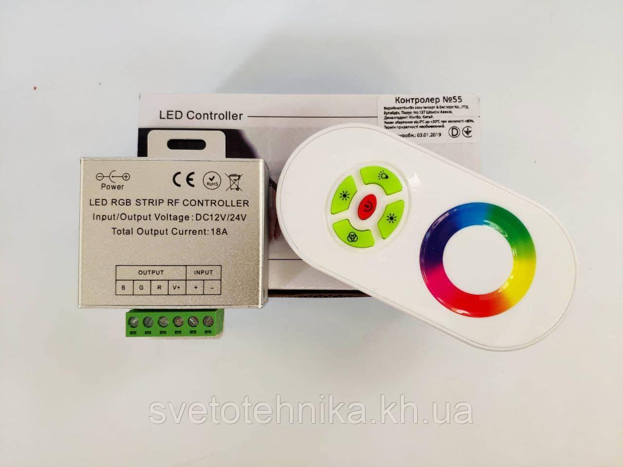 Контроллер для  светодиодной ленты RGB 18А RF White (Touch) №55 c сенсорным управлением DC 12-24V Max 18A