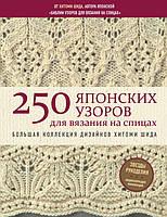 250 японских узоров для вязания на спицах. Большая коллекция дизайнов Хитоми Шида. Библия вязания на спицах.