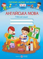 Робочий зошит для дітей 5–6 років з англійської мови.