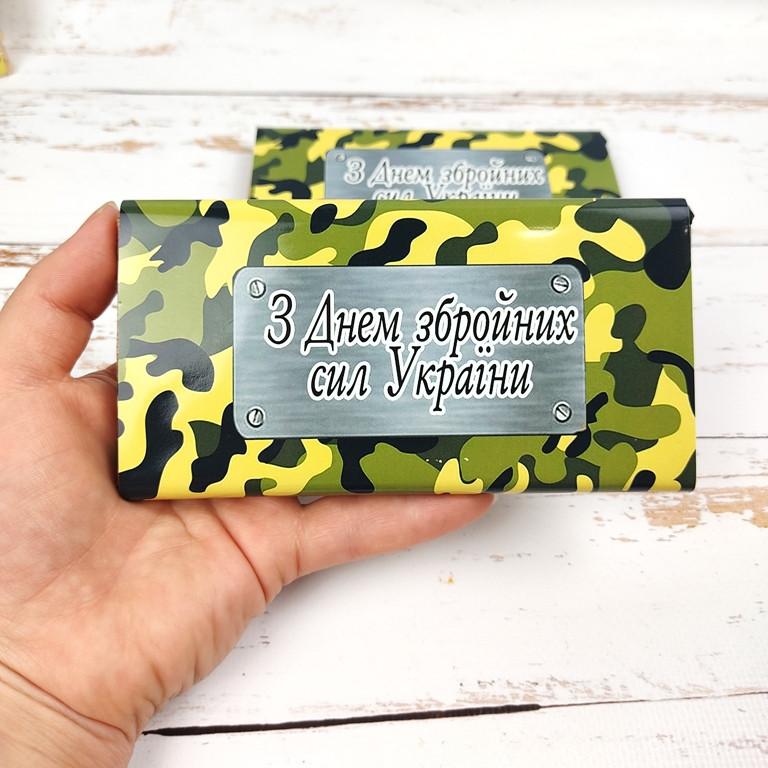 Подарунок чоловіку,колезі,тату,братові, сину на 6 грудня.Подарункова шоколадка З Днем збройних сил 90гр.